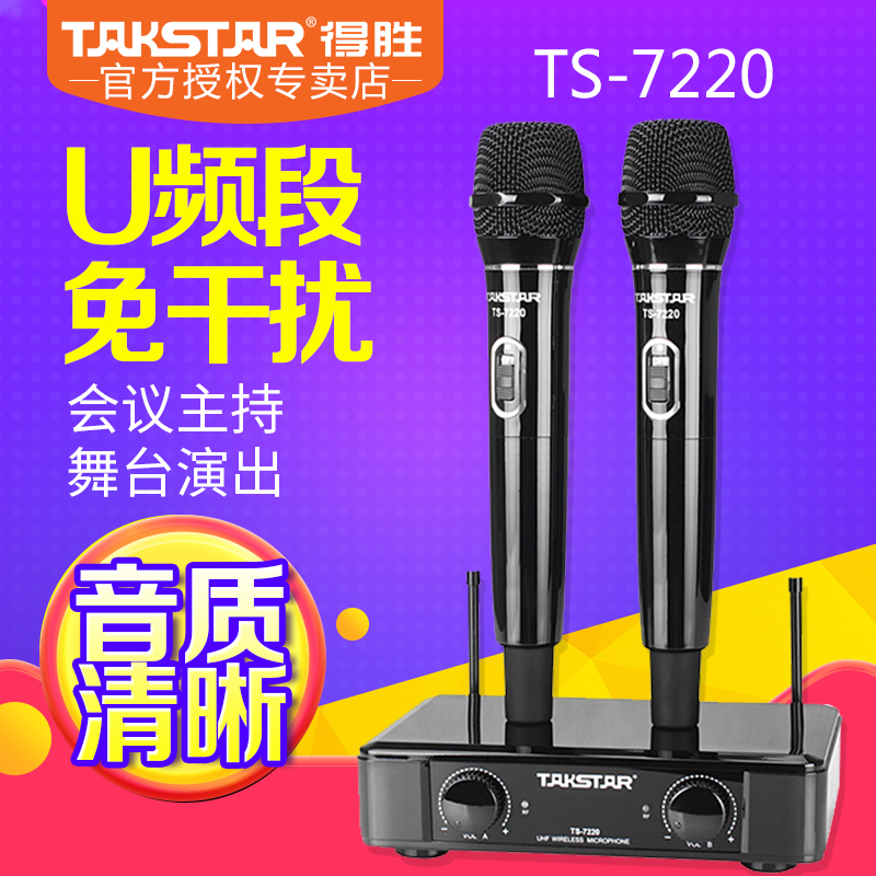 все цены на 790-820MHz Takstar Dual TS-7220 wireless microphone for stage performance wedding host household microphone fixed UHF CE ROHS