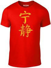 Glitch Mens Chinese Serenity T-Shirt  New T Shirts Funny Tops Tee Unisex