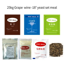 25kg Grape wine 18%vol yeast set meal family Winemaking wine