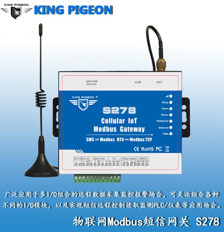 S278 GSM 3G 4G Modbus