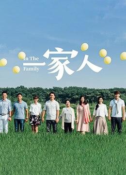 《一家人》2017年台湾剧情,爱情,家庭电视剧在线观看