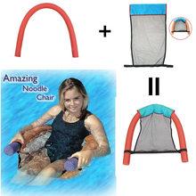 Летний плавучий бассейн, потрясающий шезлонг-лапша, плавающий стул для катания на воде, игрушечный гамак для взрослых и детей, плоты для бассейна, для плавания