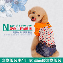 The new pet four legs dress clothes High quality pet clothing Pet clothing love denim pants