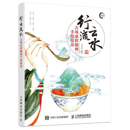 Xing Yun Liu Shui Ancient Customs Antiquities Watercolor Illustrator's Skills Painting Drawing Book For Adults Children Kids