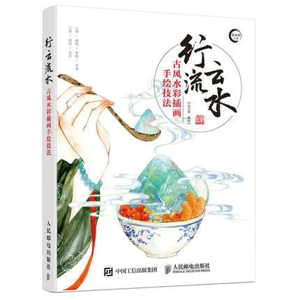 Xing Yun Liu Shui Ancient Customs Antiquities Watercolor Illustrator's Skills Painting Drawing Book For Adults Children Kids