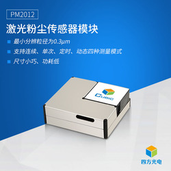 Four Measurement Modes of Laser Dust Sensor PM2012 with Low Power Consumption and Small Size