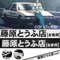 1 шт. покрытие для автомобилей JDM японские иероглифы для начальной D Drift евро быстрая виниловая Автомобильная наклейка, переводная картинка для машины Стайлинг - фото