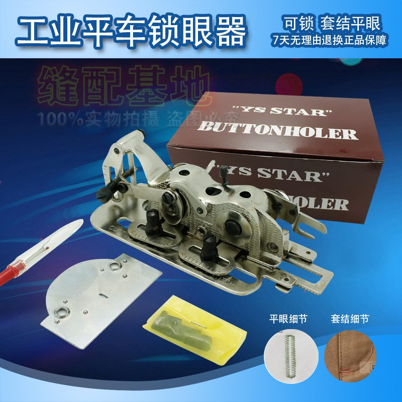 40 Seconds Kill Real Made In China Industrial Sewing Machine Parts Mesmerizing Sewing Machine Buttonhole Attachment