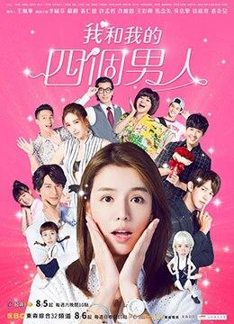 《我和我的四个男人》2017年台湾剧情,爱情电视剧在线观看