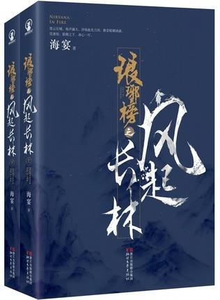 China Hot TV Series Book Langya List Nirvana In Fire II Feng QI Chang Lin By Hai Yan / Chinese Popular Love Fiction Novel