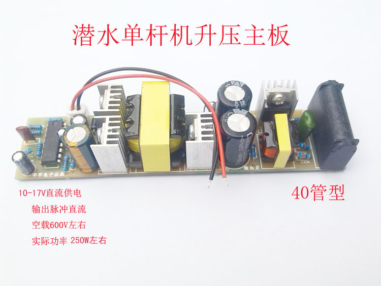 Minimum inverter miniature boost head small bar inverter diving single pole machine aoshike 10 15v 300w adjustable small inverter board micro boost machine head single land use pole machine