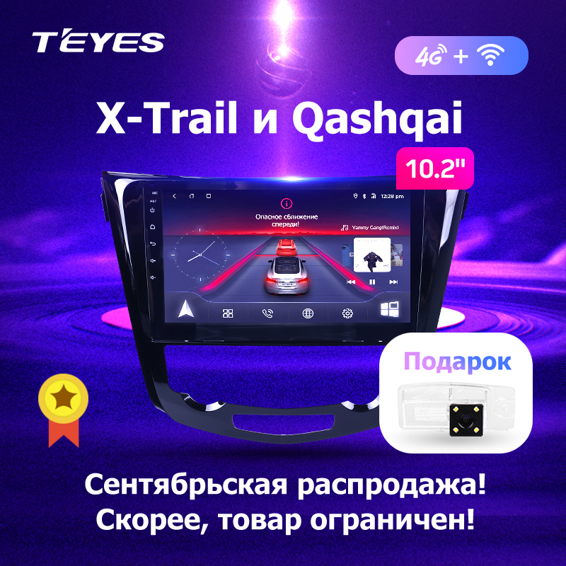 TEYES Car Radio Multimedia NO 2 din DVD Video Player Navigation GPS Android 4G For Nissan X-Trail XTrail X Trail T32 T31 Qashqai for nissan qashqai qashqai 2 teana 2 x trail t30 x trail t31 scoe 2x6smd 5050led license plate light bulb source car styling page 2