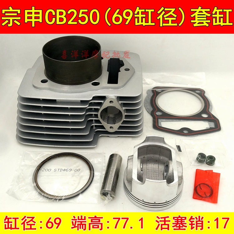 Engine Spare Parts Motorcycle Cylinder Kit 69mm For honda CB250 CB 250 250cc Off Road Dirt Bike KAYO CQR high quality motorcycle cylinder kit for yamaha majesty yp250 yp 250 250cc engine spare parts page 7