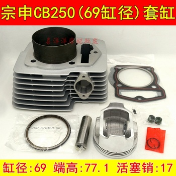 Engine Spare Parts Motorcycle Cylinder Kit 69mm For honda CB250 CB 250 250cc Off Road Dirt Bike KAYO CQR