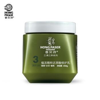 Reparación nutritiva vapor libre infusión Natural membrana Reparación de acondicionador para el cabello dañado hidratante Aceite de Pelo champú reparador