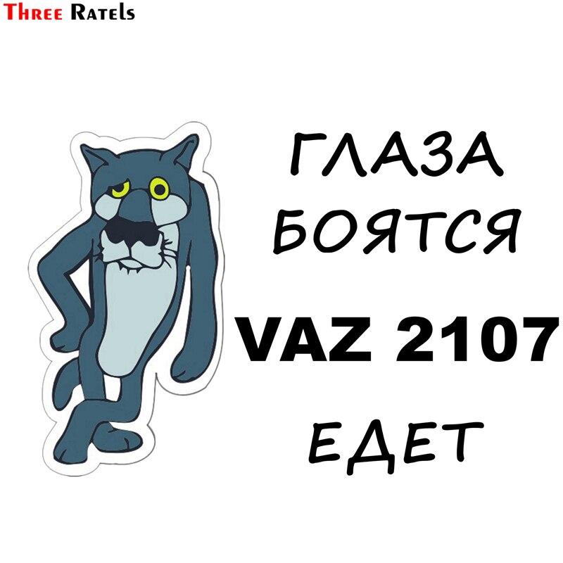 สาม Ratels TZ-1250 12.5*18.6 ซม.1-4 ชิ้นตากลัว vaz 2107 Goes สติกเกอร์รถตลกสติ๊กเกอร์สติ๊กเกอร์รถ