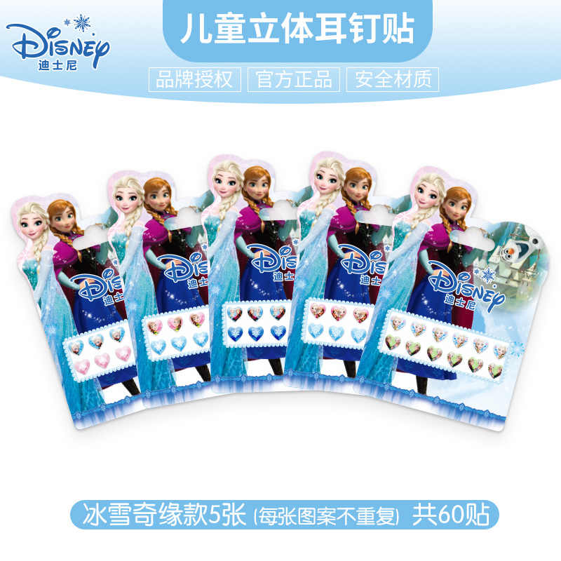 5pcs/lot Disney 2019 New Children Stereo Stud Earrings Gem Sticker Acrylic Drill Stickers Frozen Children's Toy Stickers