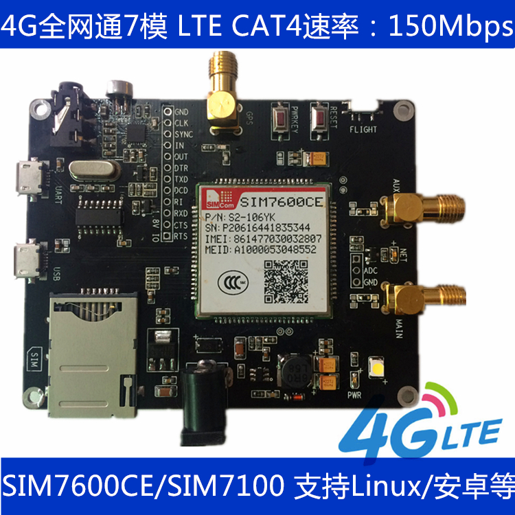 4G Module Development Board SIM7100C SIM7600CE All Netcom 7 Mode LTE Communication Dial Up Internet