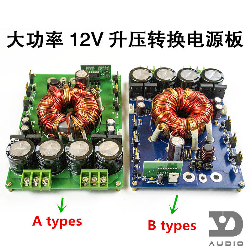 DC 9V 16V 1200W HP 8 car amplifier boost board 12V switching power supply finished board
