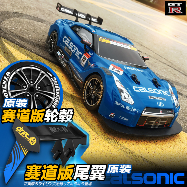 High Speed Adult Drift Racing Car Model 1:16 Electric Vehicle Remote Control Drift Car Charging Electric RC Big Kid Toy Car