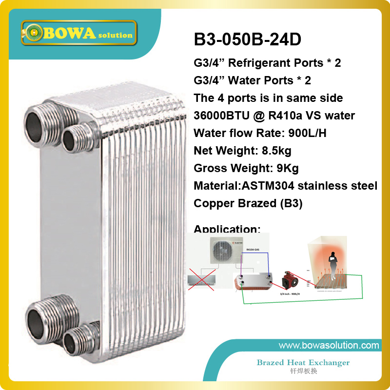wort plate heat exchanger for 36000BTU air source heat pump floor heating replace gas burner heater saving energy