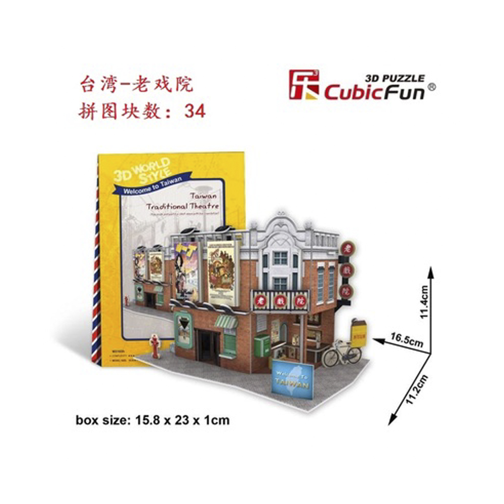 3D Puzzle Taiwanese Old Theater DIY Creative Gift Educational Toys World Style Tour Construction Paper Model T46