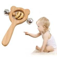 Медведь бар бусины Деревянный Ручной Захват игровой, для тренировок Экологичные погремушки игрушки-Жвачки развивающий детский Прорезыватель подарок колокол
