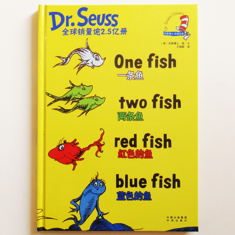 One Fish Two Fish Red Fish Blue Fish by Dr.Seuss Classics Kids Bilingual Picture Book( English and Simplified Chinese) Hardcover a maze of death