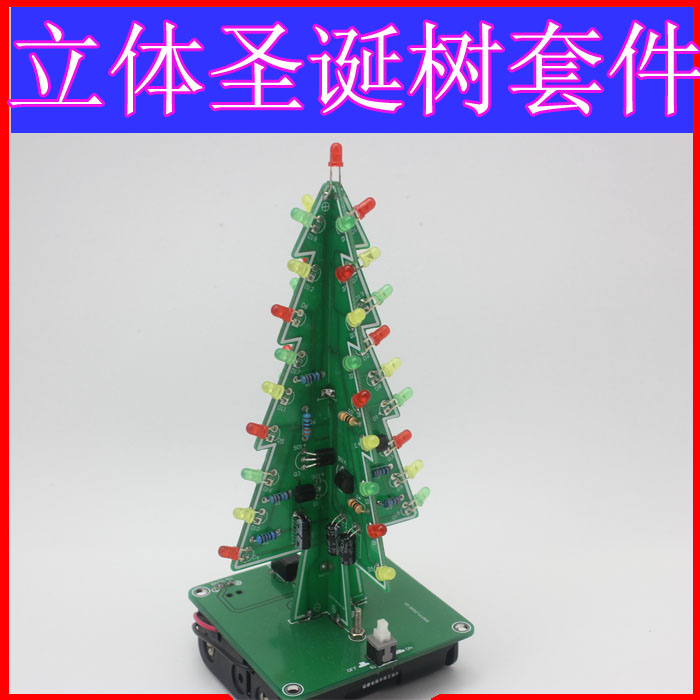 Stereo flash flash Christmas diy gift tree tree parts electronic practice