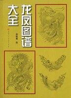 중국 전통 드래곤 피닉스 그림 문신 플래시 참조 책 109 페이