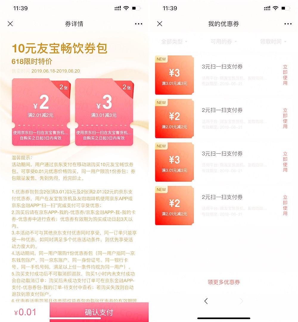 京东支付0.01买友宝10元券
