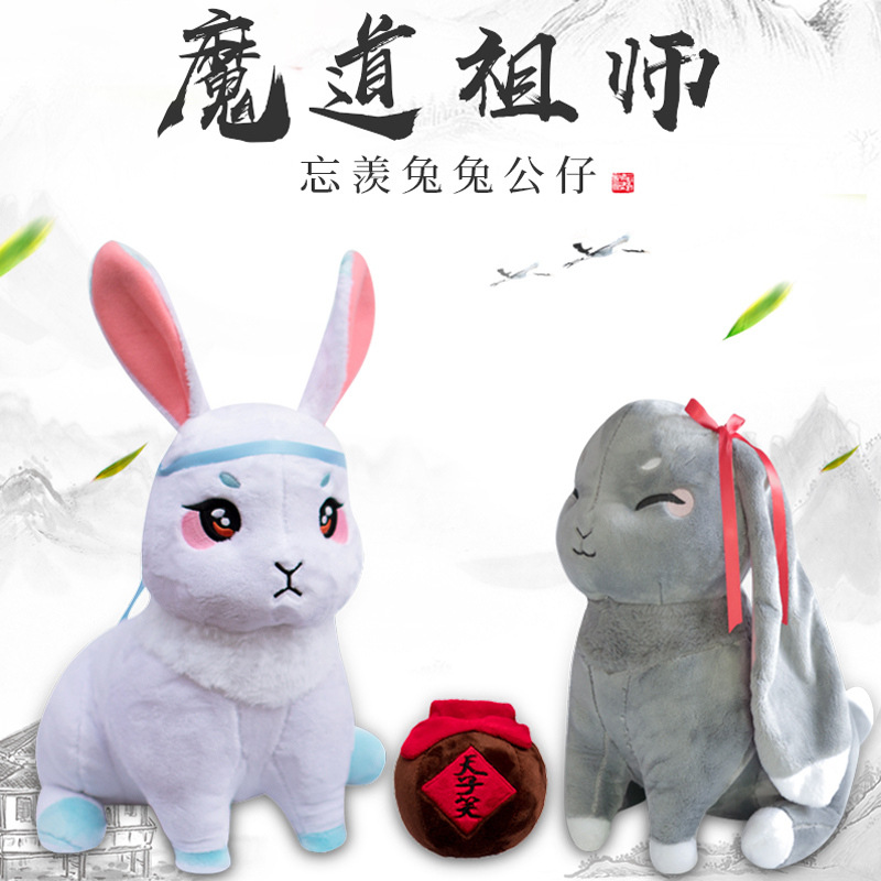 New Mo Dao Zu Shi Plush Doll Wei Wuxian LanWangji Cute Cartoon Rabbit Cosplay Toys Gifts Anime Around