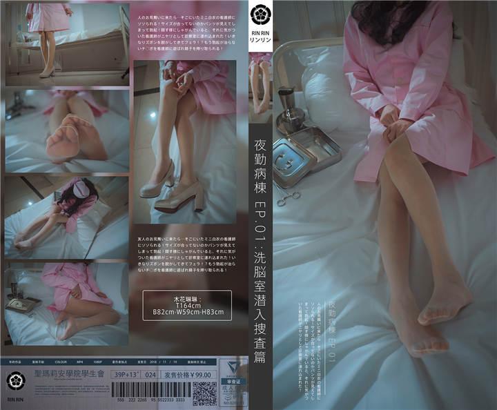 木花琳琳是勇者 - 夜勤病栋 EP.01 [43P/6V/1.38GB]