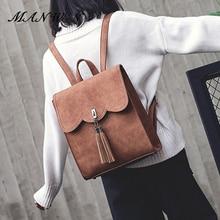Manwen одноцветное Для женщин рюкзак моды волна кисточкой школьная сумка для девочки из искусственной кожи Высокая qualiry Повседневное школьный рюкзак