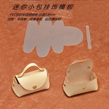 DIY кожаная мини-сумка маленькая сумочка для монет шаблон для шитья ПВХ