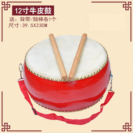 12 inch cowhide drum /Tupan 39.5*23cm Children's toy drums and percussion instruments