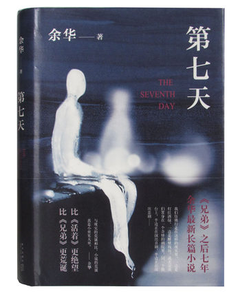 The Seventh day Chinese Fiction Novel the seventh scroll