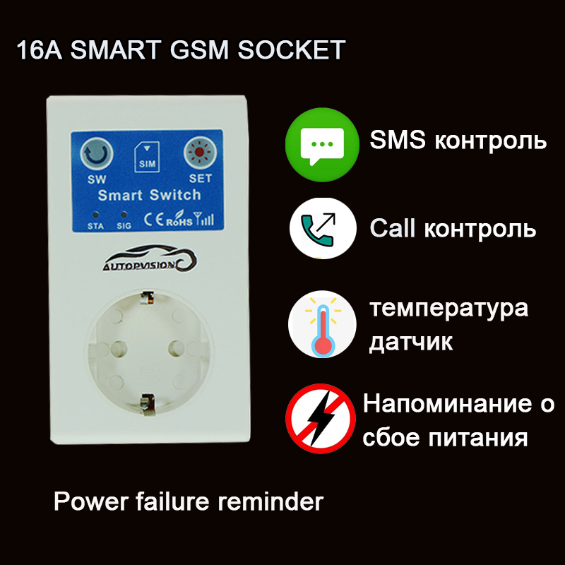 EU Plug Smart GSM Power Outlet Plug Socket With Temperature Sensor SMS Command Control , Power SMS Feedback When Power Off