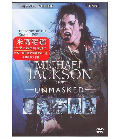 迈克尔·杰克逊:脱下最后的面具