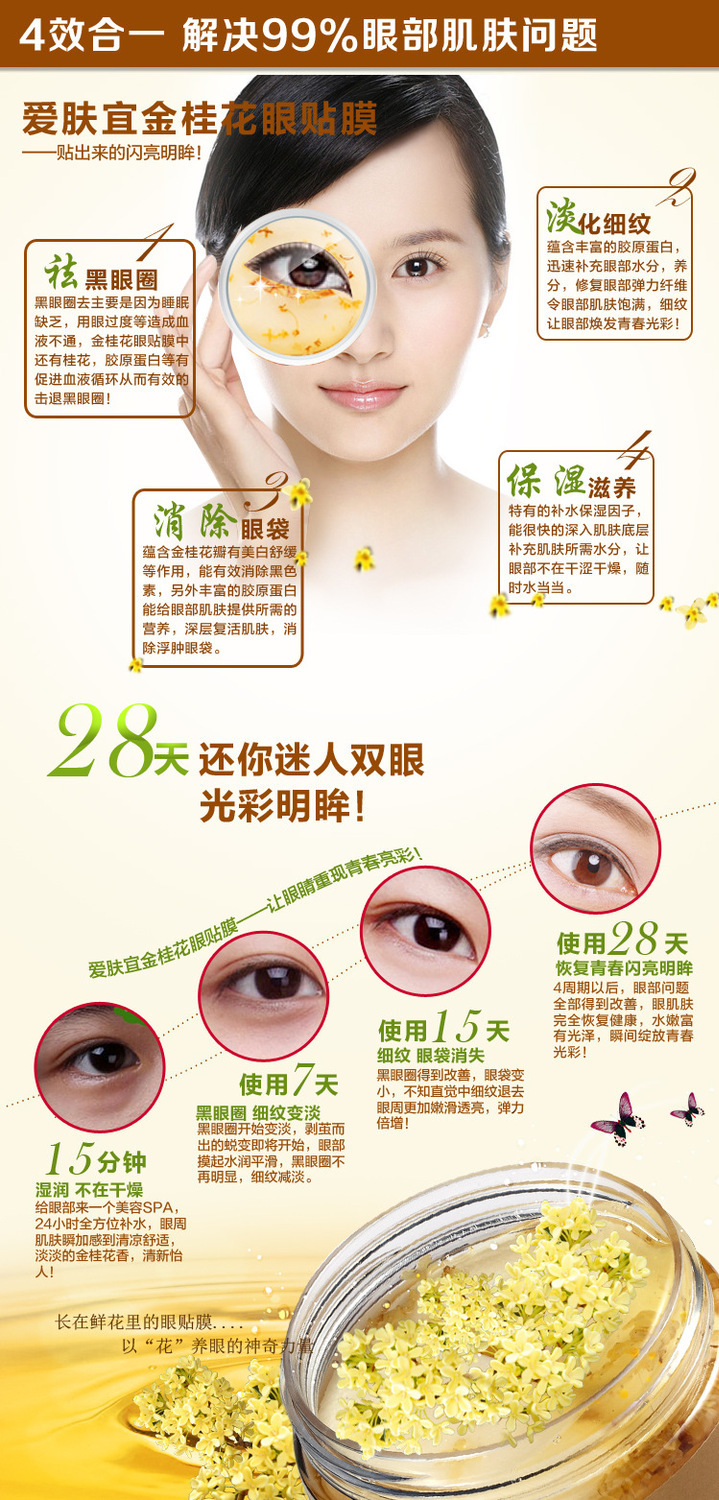Osmanthus Eye Mask Potent Remove Dark Circles and Pouch Anti Wrinkle To Swelling To Fat Particles Hydrating Eye Cream 60pcs 10