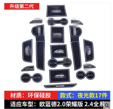High quality Silica gel Gate slot pad,Teacup pad,Non-slip pad For 2013 2014 2015 2016 Mitsubishi Outlander Car styling