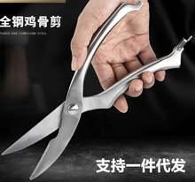 Ножницы для куриных костей ножницы кухонные из нержавеющей стали