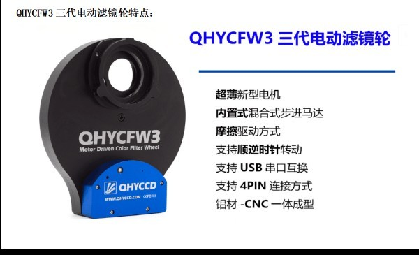 QHYCFW3M SR Rueda de filtro eléctrico QHYCFW3L, 7X2 pulgadas, 36MM X 7PS, QHYCFW3M US