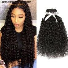 Rebecca Hair малазийские вьющиеся волнистые человеческие волосы пучки предложения 3 пучка не Реми 10-26 дюймовая завивка волос для наращивания