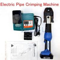 Electric Pipe Crimping Machine 50Mpa Auto PEX Pipe Crimping Plier Rechargeable Composite Pipe Crimping Tools EZ 1528