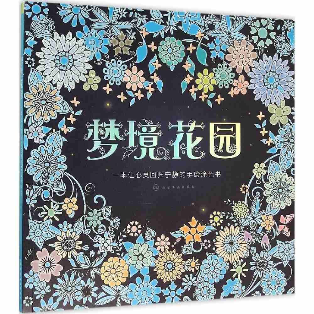 Dream Garden Coloring Books For Children Adult Relieve Stress Secret Garden Kill Time Graffiti Painting Drawing coloring book