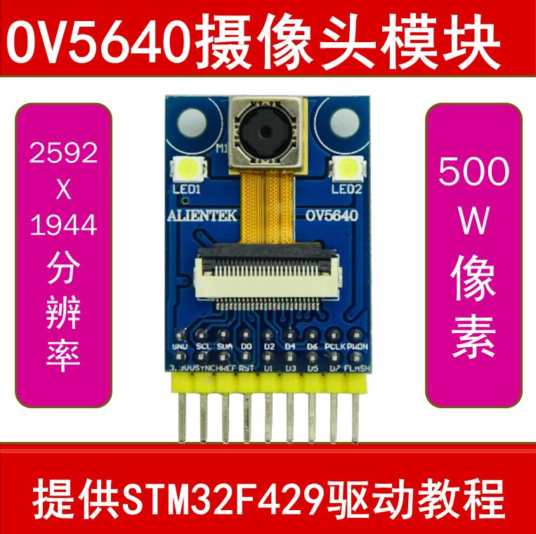 US $48 88  For OV5640 camera module 500W pixel auto focus DSP/STM32F4/F7  driver-in FM Transmitters from Automobiles & Motorcycles on Aliexpress com   