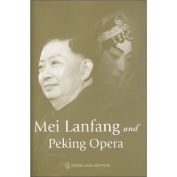 Mei Lanfang and Peking Opera Language English Keep on learn as long as you live knowledge is priceless and no border 232 in Books from Office School Supplies