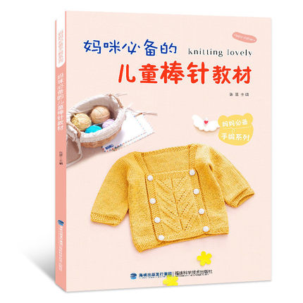 Course On Sweater Pattern Knitting Book For Kids Children Chinese Handmade Manual Diy Craft Book