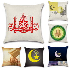 Islam Muslim letter mark Lesser bairam Religious Cushion Cover Decoration Home house sofa chair seat pillow case friend gift